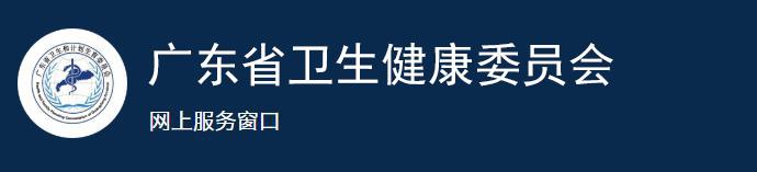廣東省網上辦事大廳省衛生健康委辦事窗口