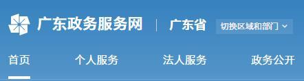 广东省网上办事大厅省卫生健康委办事窗口