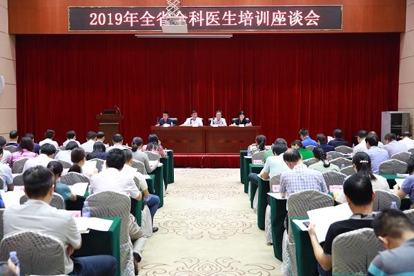 省卫生健康委召开2019年全科医生培训座谈会