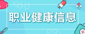 職業健康信息專欄