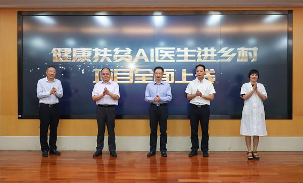 省卫生健康委主任段宇飞宣布健康扶贫AI医生进乡村项目全面上线.png