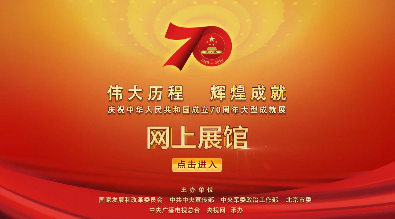 国庆70周年大型成就展网上展馆