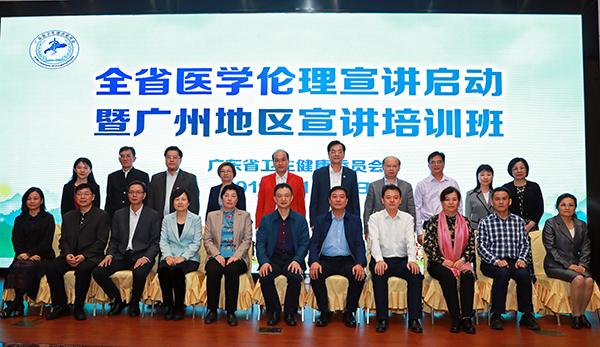 全省医学研究伦理宣讲活动在广州启动
