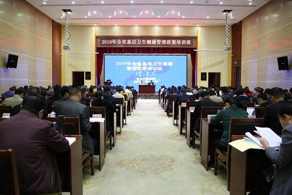 2019年全省基层beplay最新官网健康管理政策培训班在广州举行