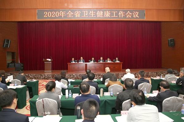 2020年全省卫生健康工作会议在广州召开