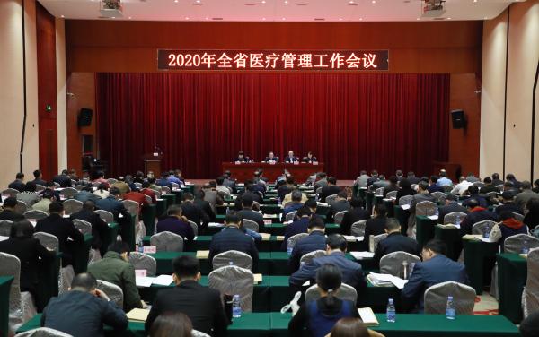 2020年广东省医疗管理工作会议在广州召开