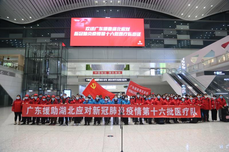 102人出征!广东向湖北派出医疗队人数累计超2000