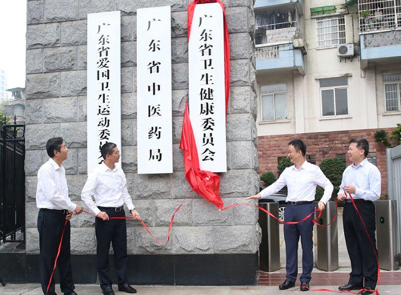 省卫生健康委传达学习习近平 总书记视察广东重要讲话精神