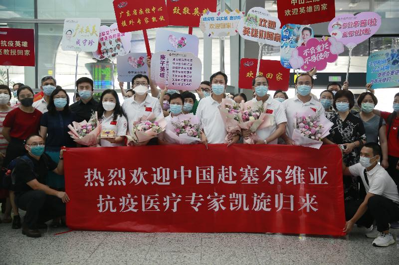 坚守82天,中国赴塞尔维亚抗疫医疗专家组返粤