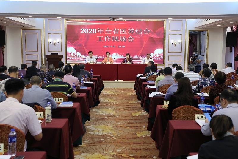 我省2020年医养结合工作现场会在江门召开