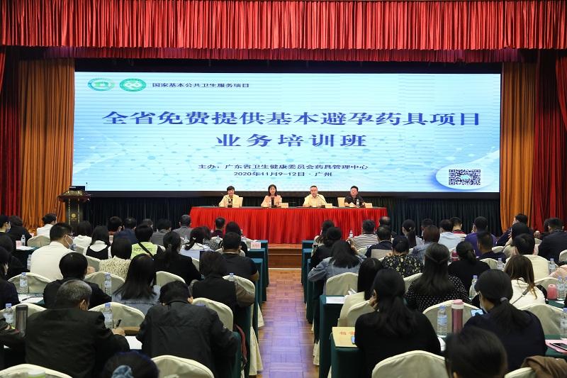 全省免费提供基本避孕药具项目业务培训班在广州举行