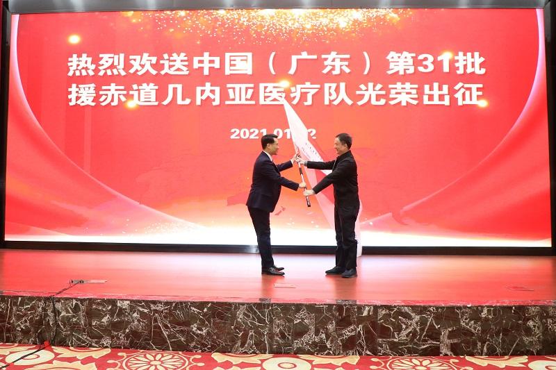 中国(广东)第31批援赤道几内亚医疗队光荣出征