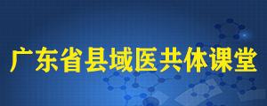 广东省县域医共体课堂