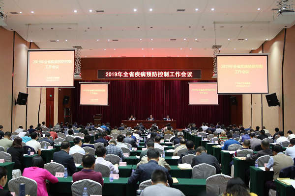 2019年全省疾控工作会议在广州召开
