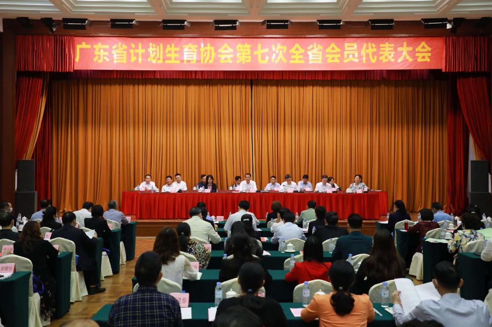 广东省计划生育协会召开第七次全省会员代表大会