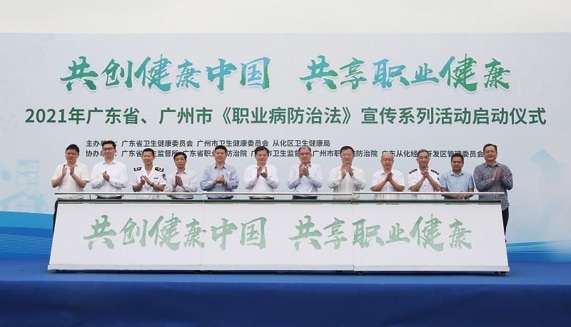 2021年广东省、广州市《职业病防治法》宣传周系列活动启动仪式在广州举行