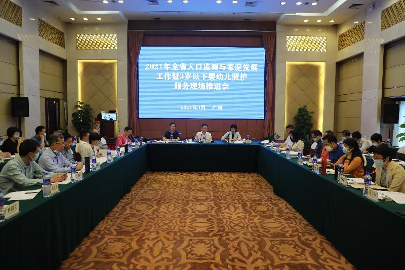 2021年全省人口监测与家庭发展工作暨3岁以下婴幼儿照护服务现场推进会在广州召开