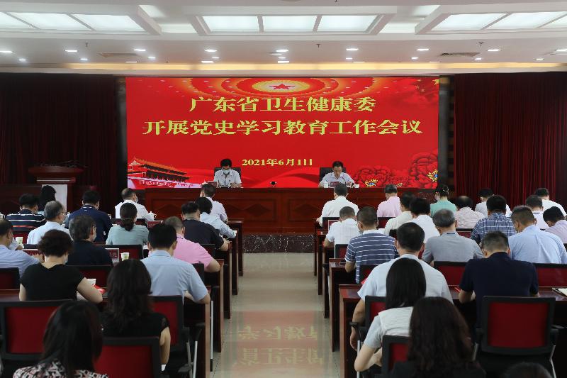 广东省卫生健康委开展党史学习教育工作会议召开