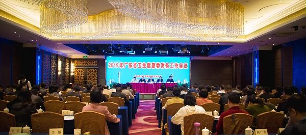 2019年全省卫生健康财务工作会议在广州召开