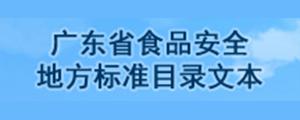 廣東省食品安全地方標準目錄文本