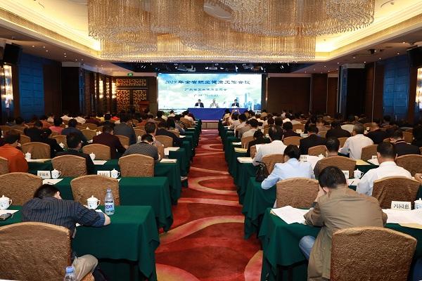3月28-29日,全省职业健康工作会议在广州召开.jpg