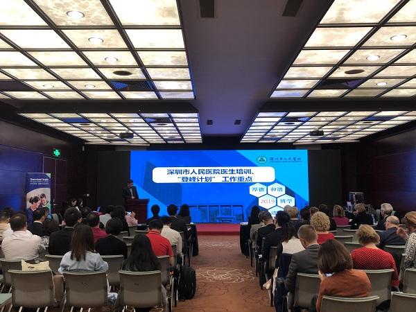 携手助力国际卫生人才交流再上新台阶——广东-昆士兰医疗卫生人才培训专题研讨会在深圳召开