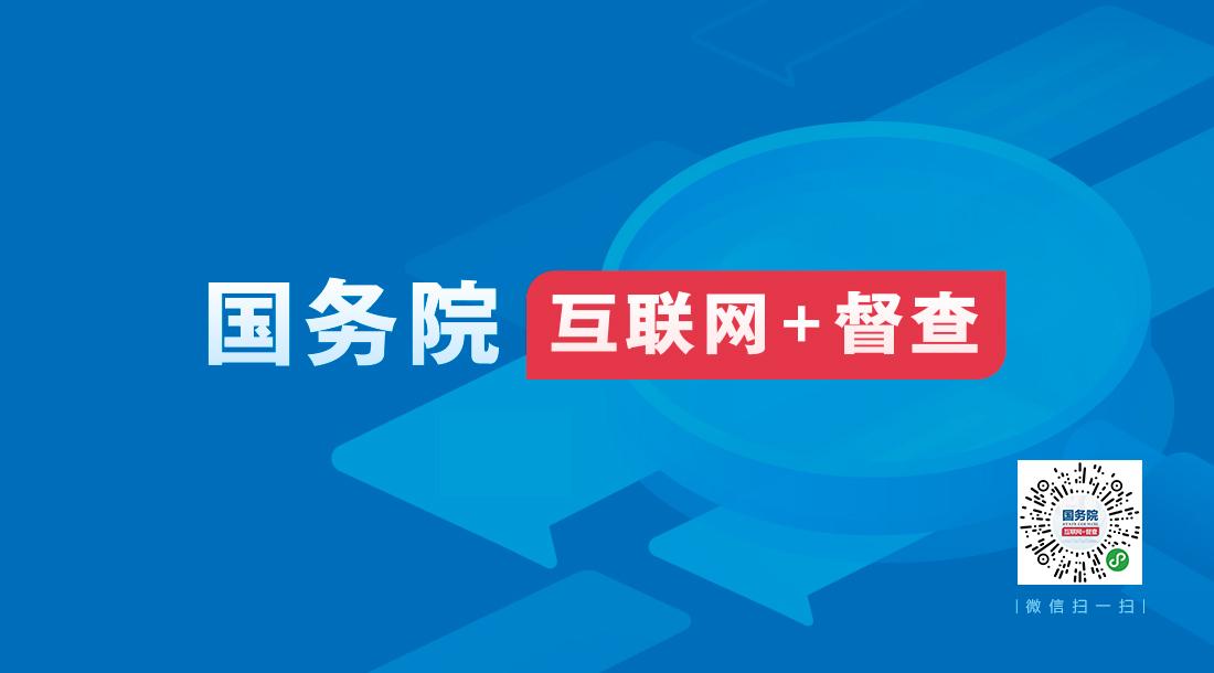 """国务院""""互联网+督查""""平台上线"""