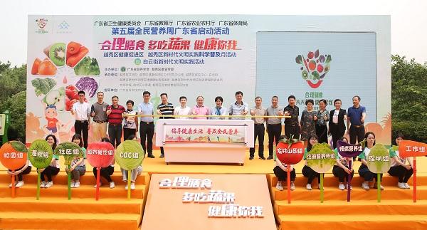广东省2019年营养健康主题宣传活动在广州启动