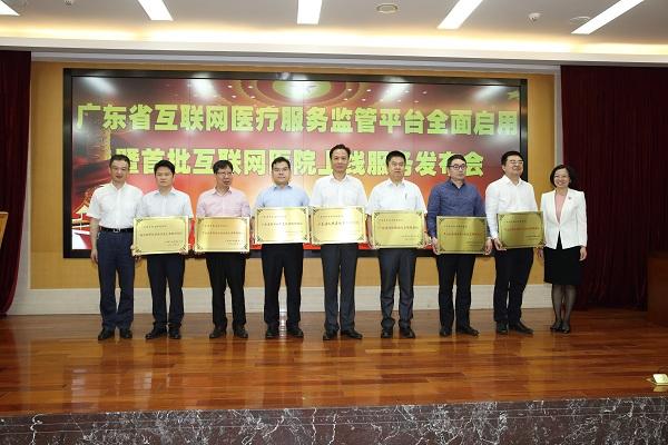 会议为广东省首批22家互联网医院授牌1.jpg