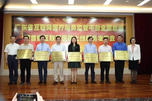 会议为广东省首批22家互联网医院授牌2.jpg